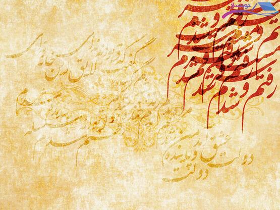 پوستر دیواری طلاکوب طرح شعر و خط نستعلیق